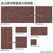 陶粒砖,金企厂家生态陶瓷透水砖